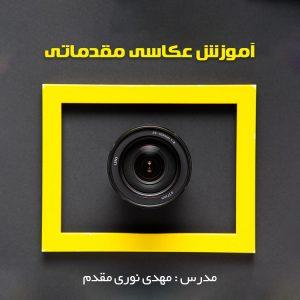 آموزش ویدئویی عکاسی مقدماتی