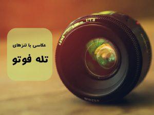 با لنز تله فوتو چه عکس هایی بگیریم؟