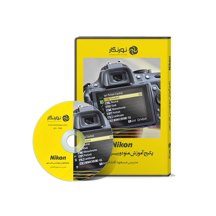 دی وی دی آموزش منوی دوربین های نیکون