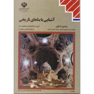 کتاب آموزشی آشنایی با بناهای تاریخی