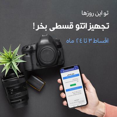 خرید اقساطی دوربین عکاسی