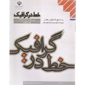 کتاب آموزشی خط در گرافیک