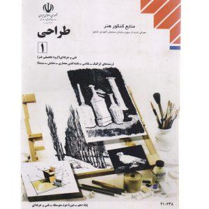 کتاب آموزشی طراحی 1