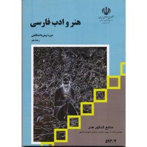 کتاب آموزشی هنر و ادب فارسی