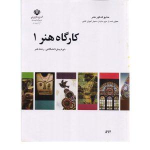کتاب آموزشی کارگاه هنر 1