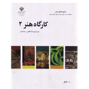 کتاب آموزشی کارگاه هنر 2