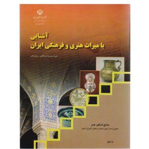 آشنایی با میراث فرهنگی و هنری ایران