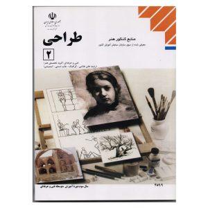 کتاب آموزشی طراحی 2