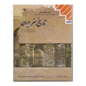 کتاب آموزشی تاریخ هنر ایران