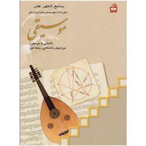 کتاب آموزشی هنر موسیقی