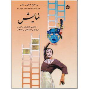 کتاب آموزشی هنر نمایش