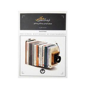 کتاب فرهنگ مصور عکاسی