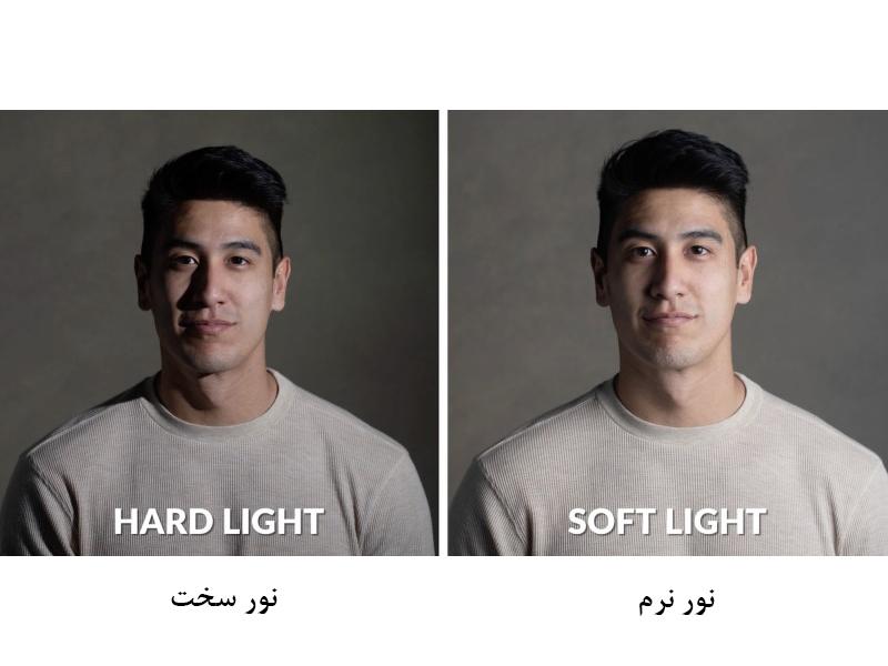 نور نرم و نور سخت
