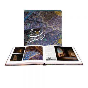 کتاب عکس من اصفهان را دوست دارم