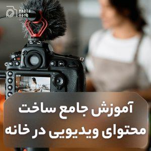 آموزش تولید محتوای ویدئویی در خانه