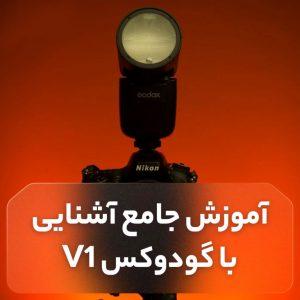 آموزش ویدئویی نحوه استفاده از فلاش گودکس Godox V1