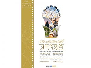 هفتمین دوره جشنواره سراسری عکس نورنگار
